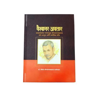 Vaishwanar Avatar Book